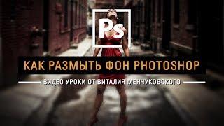 Как размыть фон на фото \ Реалистичная глубина резкости || Уроки Виталия Менчуковского