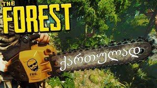 The Forest ანრისთან ერთად / ბენზოხერხი (ნაწილი 7)