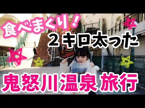 【旅行】椎名家の食べまくり鬼怒川温泉旅行♡一泊二日