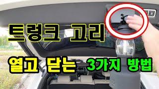 차박 트렁크 잠금 트렁크 고리 열고 닫는 방법