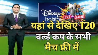 How to watch free India vs Pakistan live match | T20 World Cup free live match | ENG VS WI live