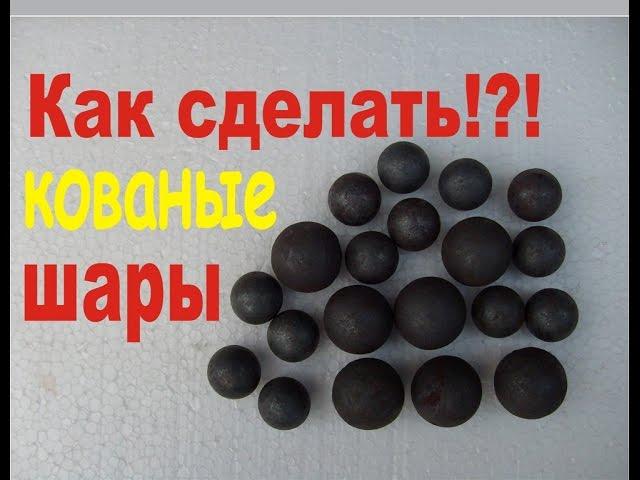 Кованые шарики – изготовление шара