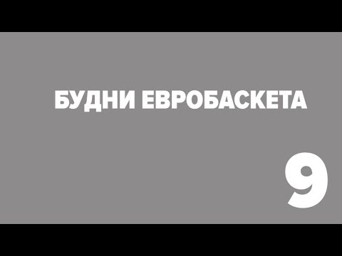Будни Евробаскета / Серия 9