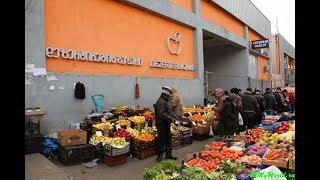 Дезертирский (Боржомский) рынок в Тбилиси, Грузия, საქართველო,  май 2017