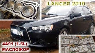 Lancer X:  Альметьевский 4A91 (1.5L) с масложором...
