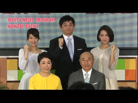 Joint Press Conference & Program Kickoff Event 【Fuji TV Official】