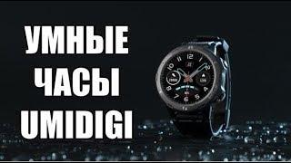 Умные часы UMIDIGI Uwatch GT Почти Xiaomi