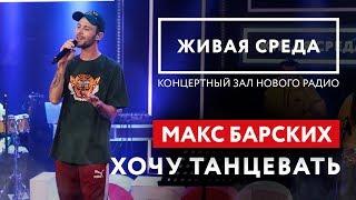 """МАКС БАРСКИХ - """"ХОЧУ ТАНЦЕВАТЬ (LIVE)""""   ЖИВАЯ СРЕДА   НОВОЕ РАДИО"""