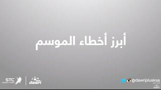 الاخطاء أحد اساسيات كرة قدم .. شاهد أبرز أخطاء الموسم الماضي 2015 - 2016