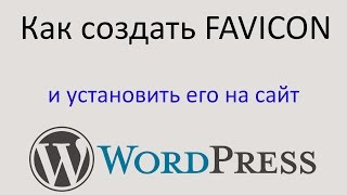 Как СОЗДАТЬ FAVICON и установить его на сайт WORDPRESS. Уроки по Wordpress