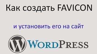 Как СОЗДАТЬ FAVICON и установить его на сайт WORDPRESS. Уроки по Wordpress