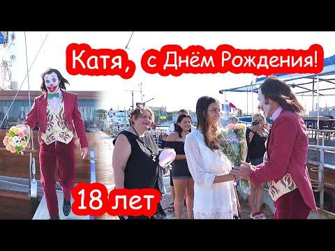 КЛИП Катя, с днём рождения!