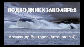 """""""Подводники Заполярья"""" -Александр Викторов (Автономка-4)"""