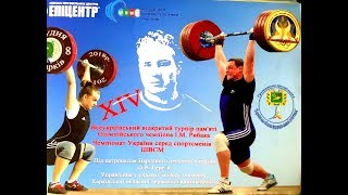 Чемпионат Украины по тяжелой атлетике ШВСМ, Турнир И.Рыбака 2018 / Weightlifting of Ukraine