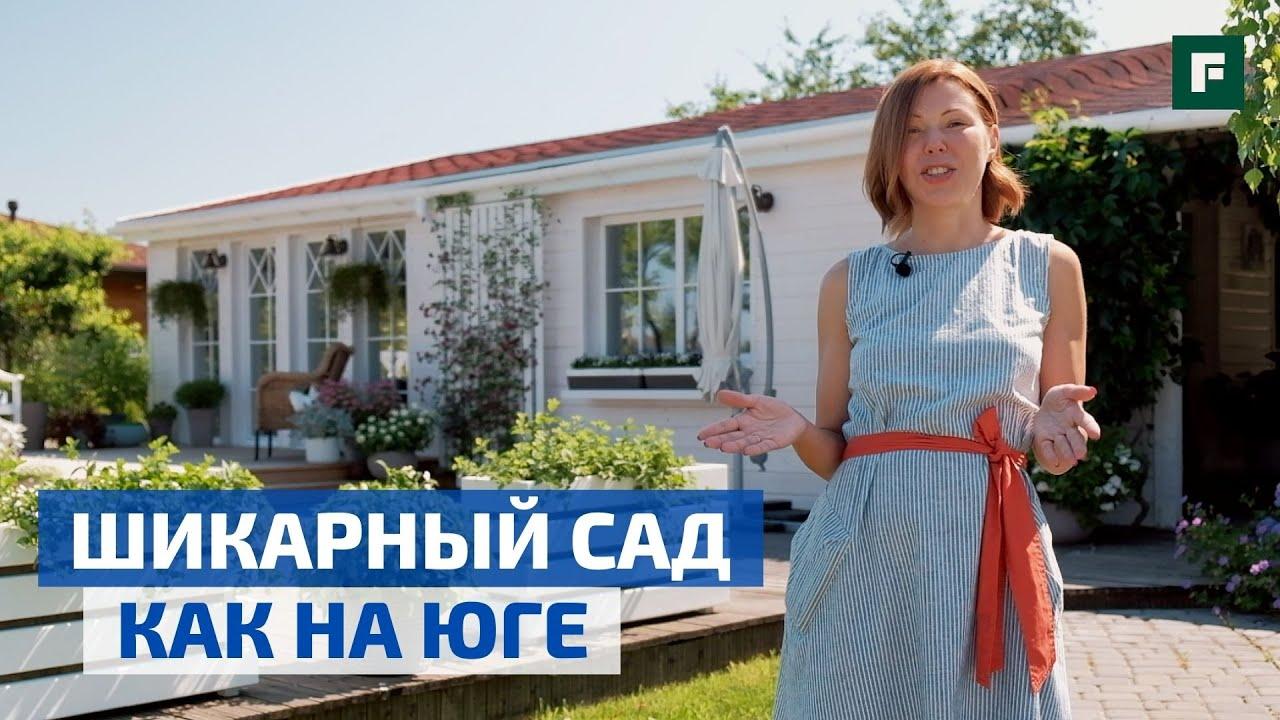 Как сделать из дачи дом в южном стиле? Шикарный сад с бассейном // FORUMHOUSE