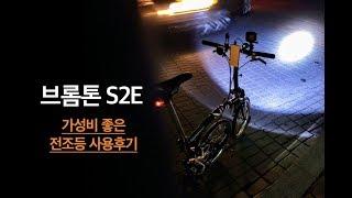 Brompton 브롬톤S2E 가성비 좋은 자전거 라이트…
