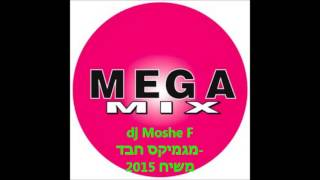 DJ Moshe F מגמיקס חבד משיח 2015