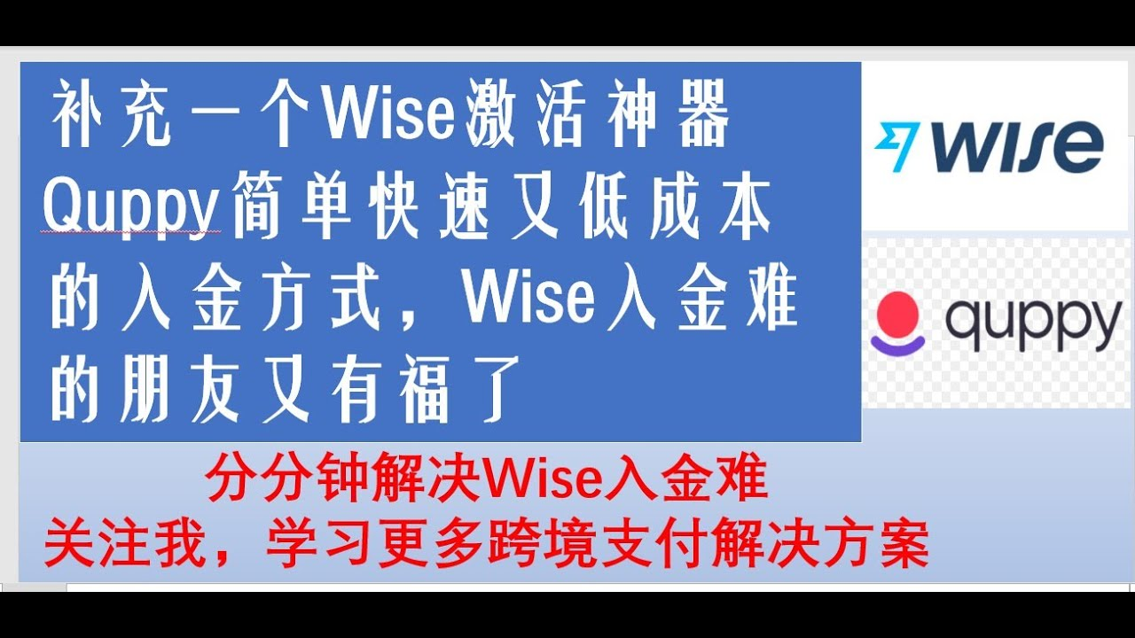 Download 分分钟搞定Wise入金!补充一个Wise激活神器Quppy简单快速又低成本的入金方式,比特币通过Uphold提现秒到欧洲银行账户。