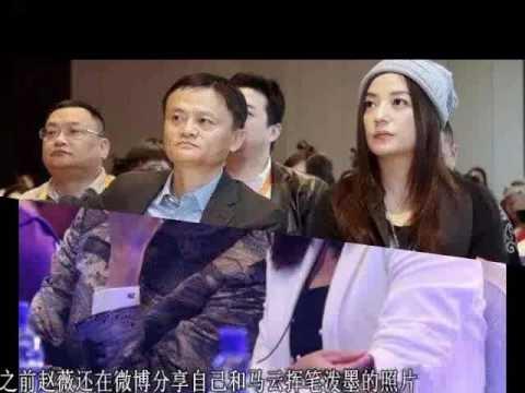 马健南的老婆_赵薇和马云的关系, 赵薇酒醉真言还是胡说 王健林的老婆给出 ...