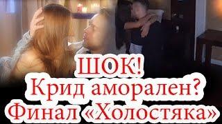 "Крид аморален? Финал шоу ""Холостяк"" ШОКировал"