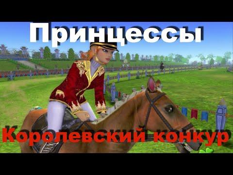 Брачные игры лошадей