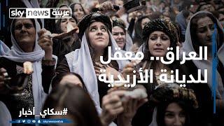 العراق.. معقل للديانة الأزيدية
