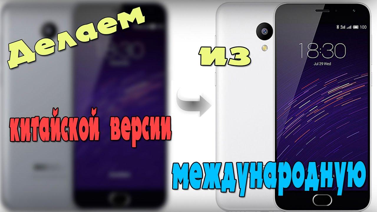 инструкция к телефону meizu m2 mini