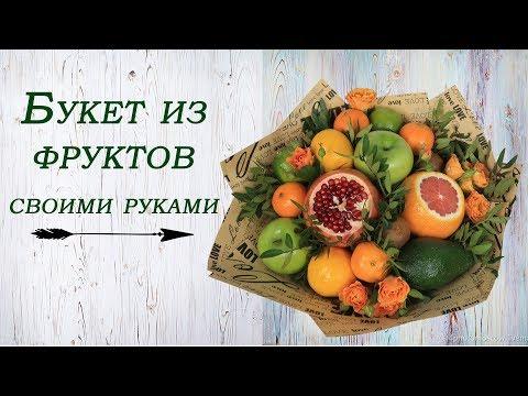 Как собрать букет из фруктов