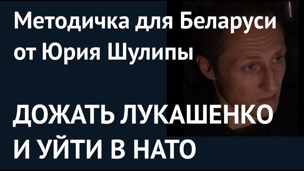 Юрий Шулипа: Дожать Лукашенко и уйти в НАТО. Методичка для Беларуси от Юрия Шулипы