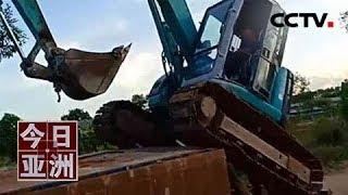 [今日亚洲] 速览 技术!挖掘机司机秀技 利用支点巧妙上卡车   CCTV中文国际