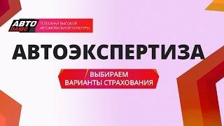 Автоэкспертиза - Выбираем варианты страхования - АВТО ПЛЮС