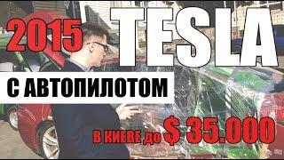 Купить TESLA за 30-35 тыс.?? в кредит!? Тесла в Киеве, а где двери?