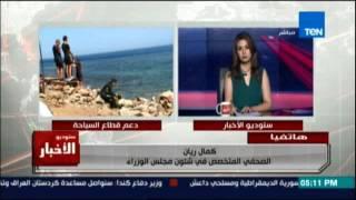 ريان: فتح المتحف المصري ومعابد الأقصر ليلاً في خطة الحكومة لتنشيط السياحة