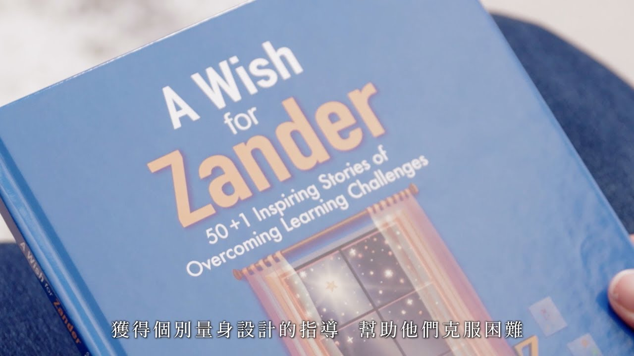 A Wish For Zander Bedtime Storybook (with Chinese Subtitles)