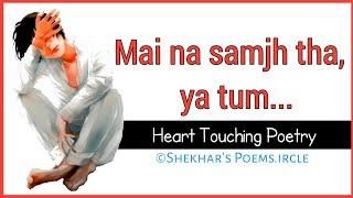 """Mai na samjh tha ya tum?""    Hindi Shayari for Incomplete Love    Shekhar's Poems.ircle,"