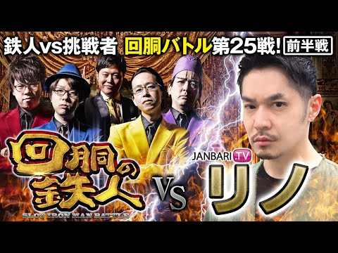 挑戦者 リノ (JANBARI.TV) 果たして誰を指名する?回胴の鉄人 第25戦(1/2) バトルスタート@janbaritv