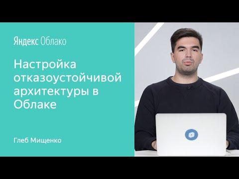 Настройка отказоустойчивой архитектуры в Яндекс.Облаке -  Глеб Мищенко
