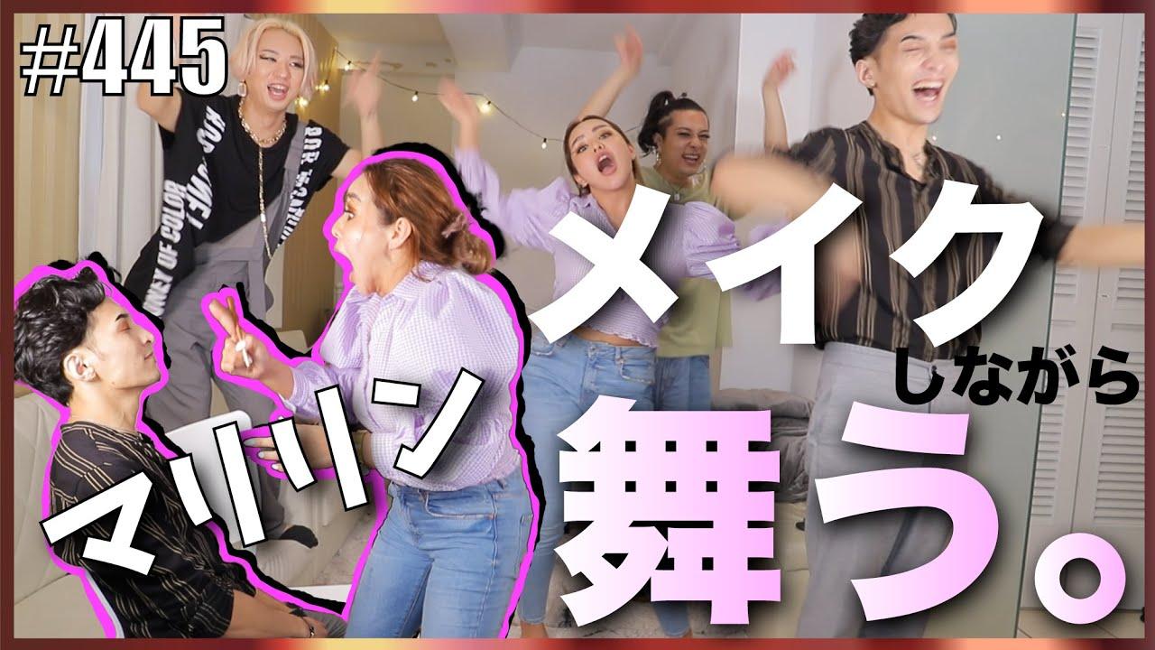 【メイクしながら踊ってみた】超有名美容系YouTuberのマリリンに踊らせながらメイクしてもらったらぶっ壊れました。 エンガブ #445【オネエ】