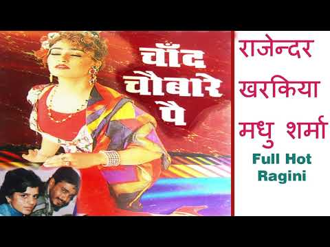 चाँद चुबारे पे  Old is Gold Hot Rajender Kharkiya Madhu Sharma Ragini Subhash Films Haryanvi