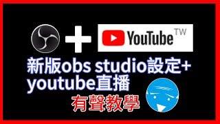 新版OBS Studio設定+youtube直播(8分鐘學會)