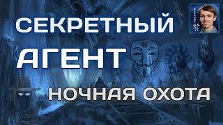 НОЧНАЯ ОХОТА в StarCraft II: Секретный Агент в новом сезоне 1х1 игр