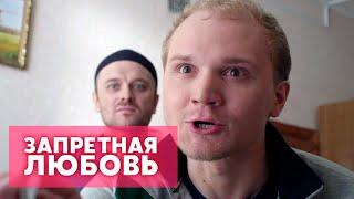 """""""Запретная любовь"""" 14 серия"""