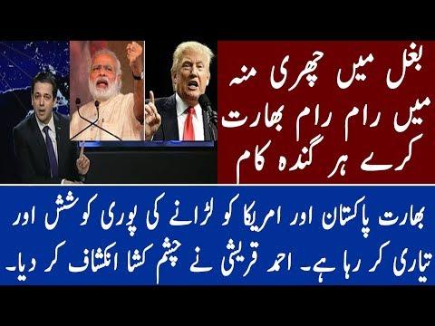 All countries are lobbying in america but Pakistan is not doing same