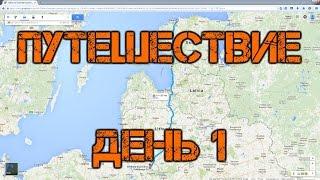 Путешествие день 1 (Tallinn - Suwalki)