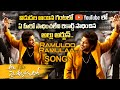 Ramulo Ramulu song update   Ala vaikuntapuram lo   Allu arjun - Trivikram movie   Sahithi Media