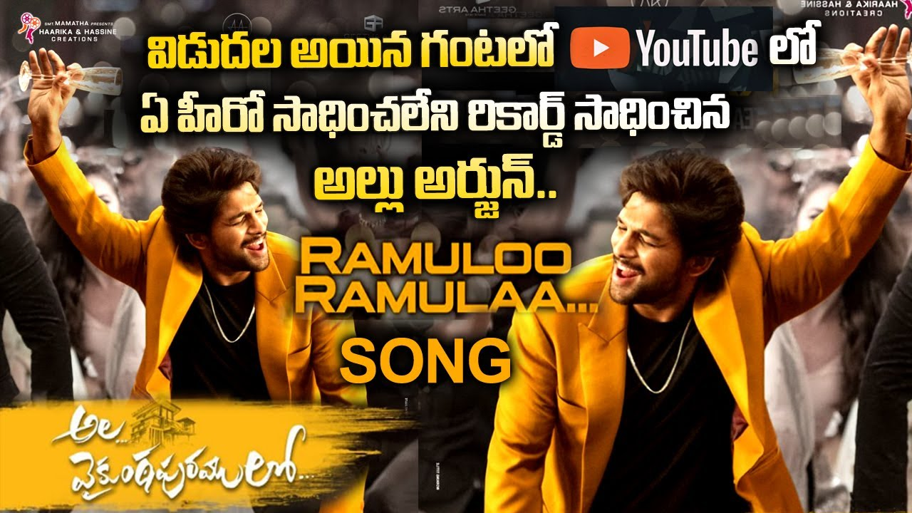 Ramulo Ramulu song update | Ala vaikuntapuram lo | Allu arjun - Trivikram movie | Sahithi Media