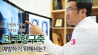 [부산성형외과] 코수술 후 구형구축이 오는 이유는? 예…