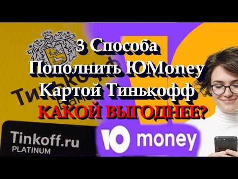 Какой способ без комиссии? 3 способа как пополнить Яндекс Деньги ЮМани / ЮMoney с карты Тинькофф