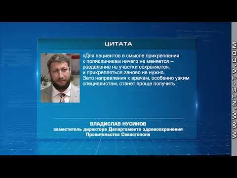 Реорганизация медицинских учреждений Севастополя вступила в силу с 1 июля