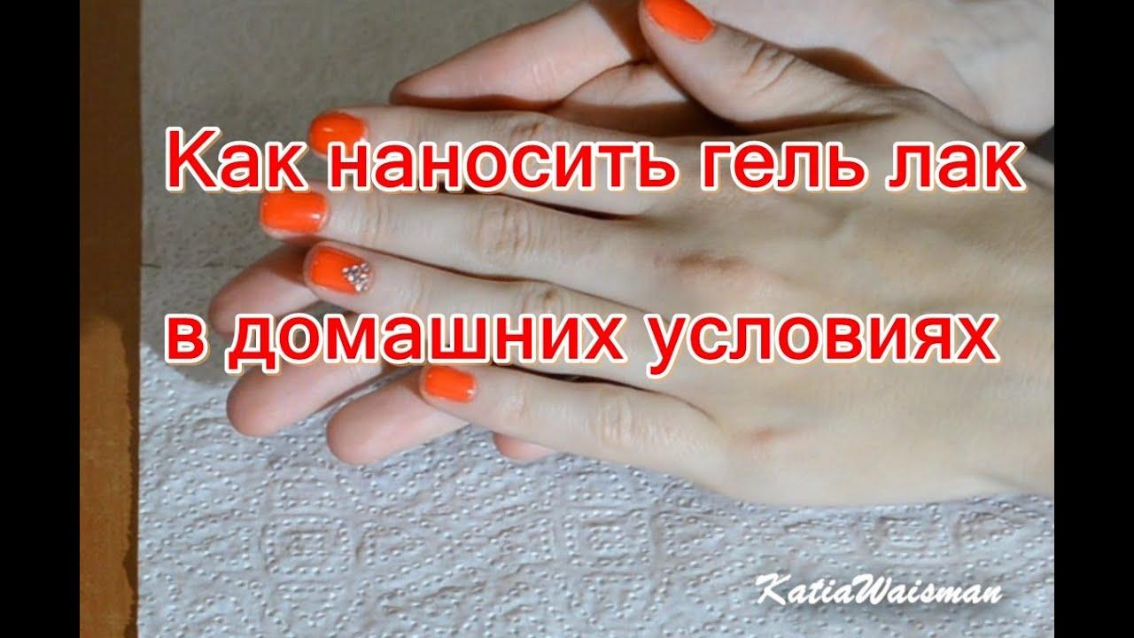 Нанесение гель-лака на ногти материалы и пошаговая инструкция.